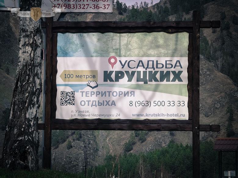 Усадьба Круцких